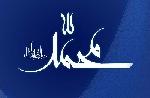 739693x150 - مقاله در مورد حضرت محمد